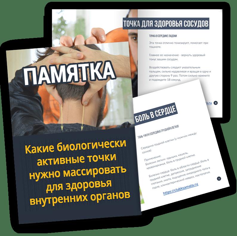 Pamyatka - Бесплатная Памятка активных точек