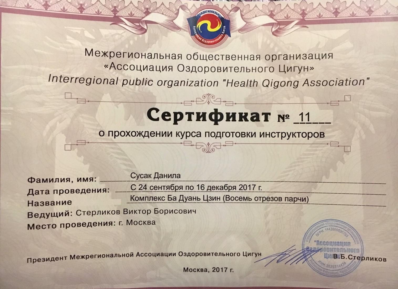 Инструктор Цигун - 2017