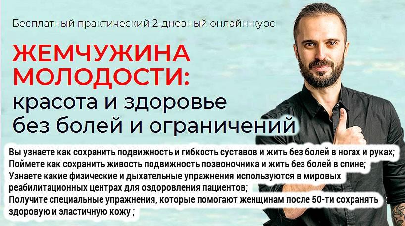 zhemchuzhina molod - Как убрать боль в спине используя скалку для массажа показывает Данила Сусак