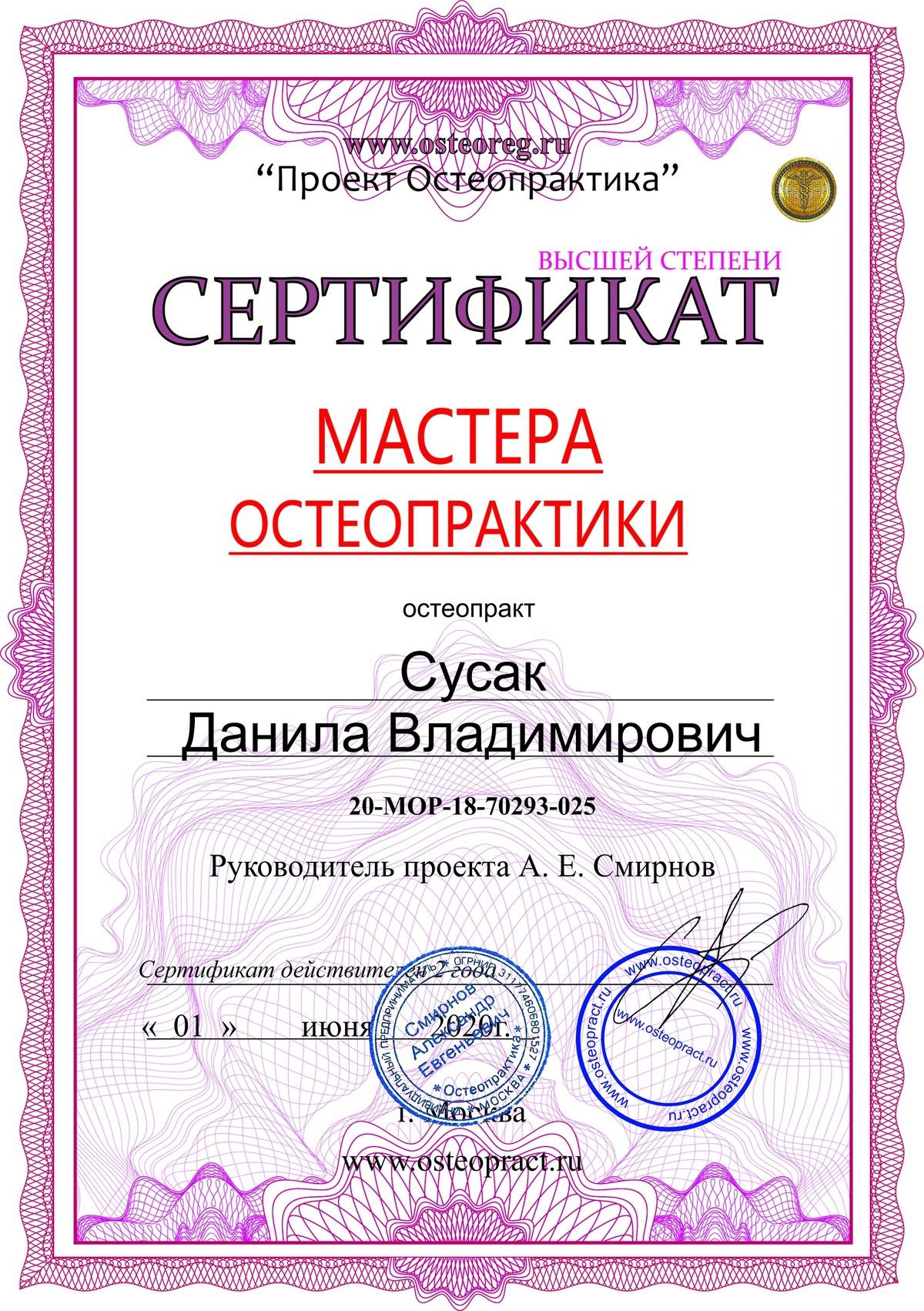 Данила Сусак мастер остеопрактики